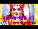जय हो अयोध्या राम की - Jai Ho Ayodhya Ram Ki | Aashish Pandey | Hindi Ram Bhajan