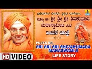 PUJYA DR. SRI SRI SRI SHIVAKUMARA  MAHASWAMIJI | Life Story - History | Full HD  Vide