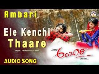 "Ambari - ""Ele Kenchi Thaare"" Audio Song | Yogesh, Supreetha | V Harikrishna"