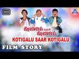 Kotigalu Saar Kotigalu I Kannada Film Story I S.Narayan, Ramesh Aravind, Mohan, Prema I Akash Audio