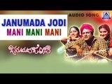 "Janumada Jodi - ""Mani Mani Mani"" Audio Song | Shivarajkumar, Shilpa | V Manohar | Akash Audio"
