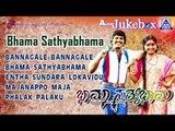 Bhama Sathyabhama I Audio Jukebox I S. Narayan,Shruthi I Akash Audio