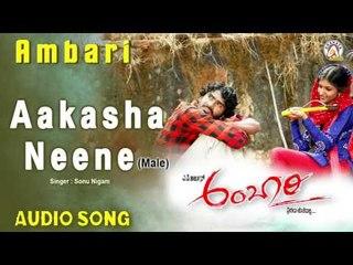 "Ambari - ""Aakasha Neene "" Audio Song | Yogesh, Supreetha | V Harikrishna"
