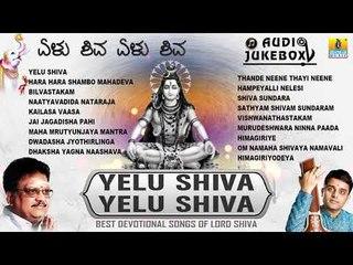 Yelu Shiva Yelu Shiva Best Devotional Songs Of Lord Shiva | Kannada Bhaktigeethegalu | Jhankar Music