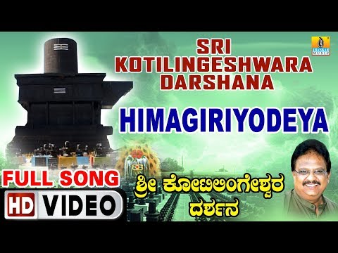 ಹಿಮಗಿರಿಯೊಡೆಯ-Sri Kotilingeshwara Darshana | S. P. Balasubrahmanyam | Kannada Devotional Video Songs