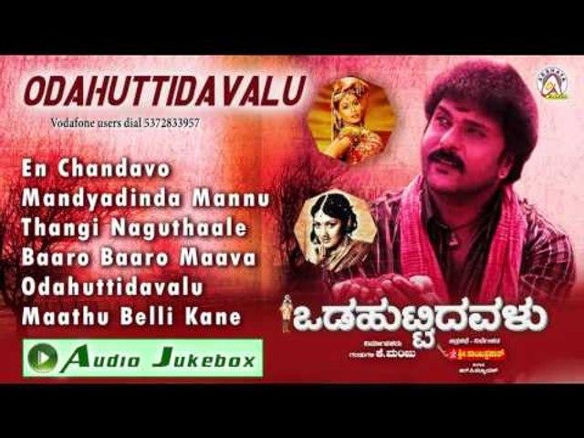 Odahuttidavalu I Audio Jukebox I V. Ravichandran, Rakshita, Radhika I Akshaya Audio