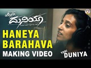Yogi Duniya - Haneya Barahava Song Making Video | Inchara Rao, Yogi, Hithaa Chandrashekhar