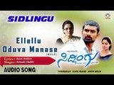 "Sidlingu I ""Eelello Oduva Manase (Male)"" Audio Song I Yogesh, Ramya I Akshaya Audio"