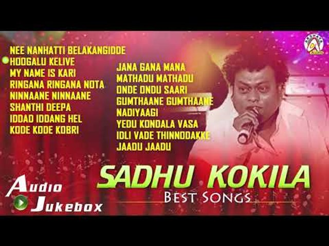 Sadhu Kokila Best Songs | Kannada Selected Songs Of Sadhu Kokila | Akshaya Audio
