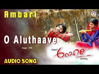 "Ambari - ""O Aluthaave"" Audio Song | Yogesh, Supreetha | V Harikrishna"