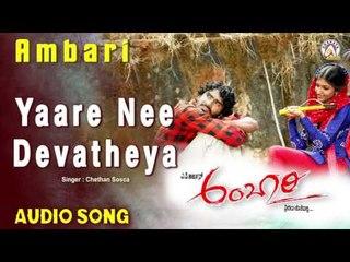 "Ambari - ""Yaare Nee Devatheya"" Audio Song | Yogesh, Supreetha | V Harikrishna"