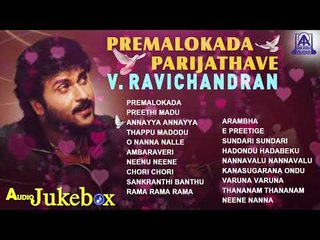 Premalokada Parijathave V. Ravichandran | Super Hit Kannada Songs of Crazy Star V. Ravichandran