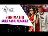 """Shrimathi - """"Sanje Sanje Mussanje"""" Audio Song I Upendra, Priyanka, Celina Jaitley I Akash Audio"""
