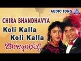 """Chira Bhandhavya  """"Koli Kalla Koli Kalla"""" Audio Song   Shiva Rajkumar,Padmashree   Akash Audio"""
