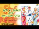 Urdu Drama I BETI KI SHAADI AUR KHATOON APPA I Abdul Razack I Ameer Jaan I Feroz Khan