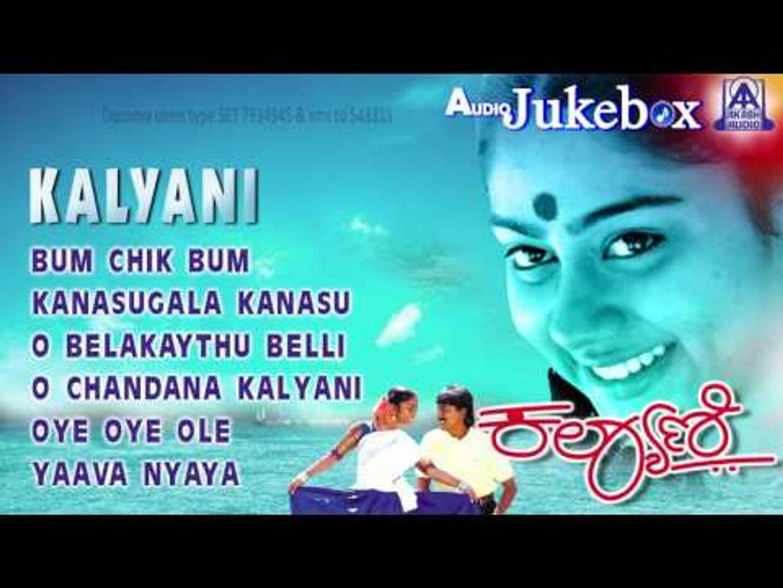 Kalyani I Audio Jukebox I Kumar Govind,Shilpa I Akash Audio