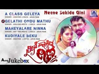 Neene Sakida Gini (Full Album) Jukebox Song | New Kannada Songs 2018