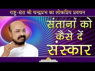 संतानों को कैसे दे संस्कार I Mumbai Chaturmas 2018 Pravachan I Shri Chandraprabh