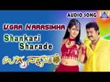 "Ugra Narasimha | ""Shankari Sharade"" Audio Song 