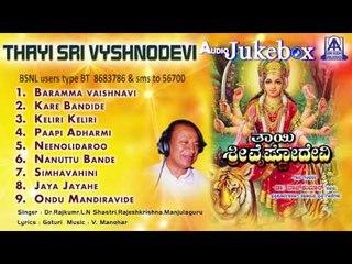 Dr. Rajkumar - Thayi Sri Vyshnodevi | Kannada Devotional Songs