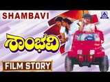 Shambhavi I Kannada Film Story I Srinath,Shamili, Shruthi I Akash Audio
