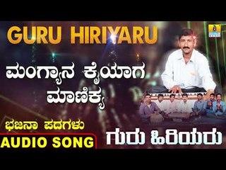 ಮಂಗ್ಯಾನ ಕೈಯಾಗ ಮಾಣಿಕ್ಯ | Guru Hiriyaru | North Karnataka Bhajana Padagalu | Jhankar Music
