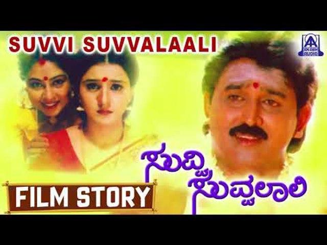 Suvvi Suvvalali I Kannada Film Story I Ramesh Aravind,Shilpa I Akash Audio