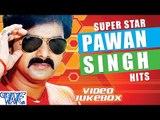 पवन सिंह हिट्स    Pawan Singh Hits    Video JukeBOX    Bhojpuri Hit Songs 2015 new