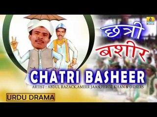 Urdu Drama I Chatri Basheer I Abdul Razack I Ameer Jaan I Feroz Khan