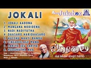 Jokali | Folk Songs Jukebox | C. Ashwath,Rathnamala Prakash | Akash Audio