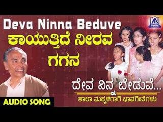 ಜನಪದ ಗೀತೆಗಳು - Kaayuthide Ee Neerava | Deva Ninna Beduve | Kannada Folk Songs | Akash Audio