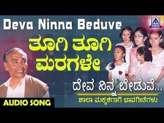 ಜನಪದ ಗೀತೆಗಳು - Thoogi Thoogi Maragale | Deva Ninna Beduve | Kannada Folk Songs | Akash Audio