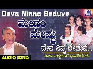 ಜನಪದ ಗೀತೆಗಳು -  Madam Meshtru | Deva Ninna Beduve | Kannada Folk Songs | Akash Audio