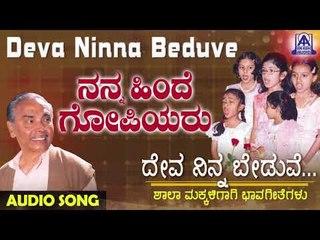 ಜನಪದ ಗೀತೆಗಳು - Nanna Hindeye Gopiyaru | Deva Ninna Beduve | Kannada Folk Songs | Akash Audio
