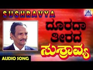 ಜನಪದ ಗೀತೆಗಳು - Doorada Theerada | Sushravya | Kannada Folk Songs | Akash Audio