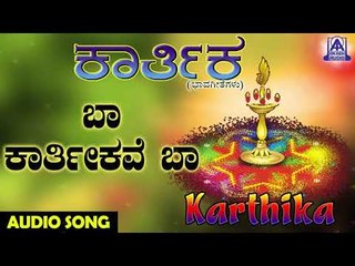 ಜನಪದ ಗೀತೆಗಳು - Baa Kaarthikave | Karthika | Kannada Folk Songs | Akash Audio