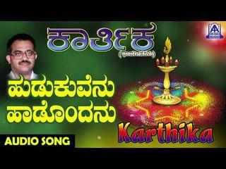 ಜನಪದ ಗೀತೆಗಳು - Hudukuvenu Haadondanu | Karthika | Kannada Folk Songs | Akash Audio