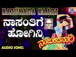 Naa Santhigi Hoginni | Nazukada Naari | Kannada Folk Songs | Akash Audio