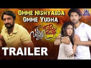 Omme Nishyabda Omme Yudha | Official Kannada Trailer |Kichcha Sudeepa,Samyukta Hegde,Prabhu Mukndkar