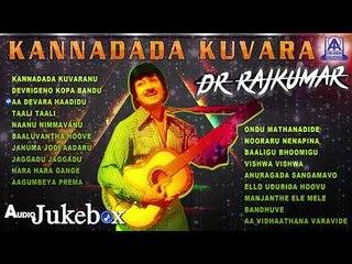 Kannadada Kuvara Dr Rajkumar   The Best Selected Songs Of Dr