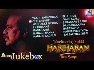 Yaarittari Chukki Hariharan Best Songs | Birthday Special selected Songs Of Hariharan | Akash Audio