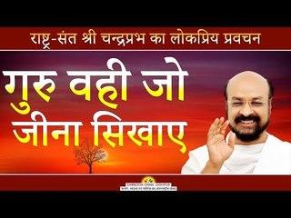 गुरु वही जो जीना सिखाये I Mumbai Chaturmas 2018 Pravachan I Shri Chandraprabh