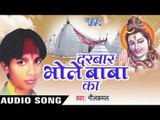 दरबार भोले बाबा का  - Darbar Bhole Baba Ka - Nilkamal - Audio Jukebox - Bhojpuri Bhakti Song 2016