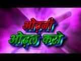 Casting | Odhani Odhal Karo | Suman Singh | Bhojpuri Hit Song 2015