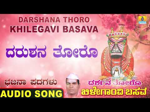 ದರುಶನ ತೋರೋ | Darshana Thoro Khilegavi Basava | North Karnataka Bhajana Padagalu | Jhankar Music