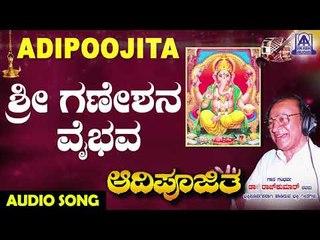 Sri Ganeshana Vaibhava | Aadipoojitha | Kannada Devotional Songs | ಶ್ರೀ ಗಣೇಶ | Akash Audio