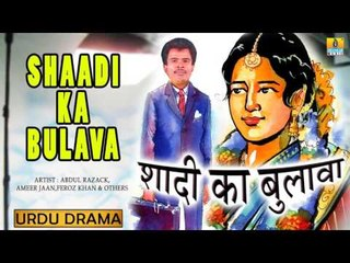 Urdu Drama I Shaadi Ka Bulava Va Agent Anwar I Abdul Razack, Amirjan