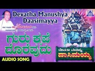 Gurukrupe Dorevudu | Devatha Manushya Dasimayya | Kannada Devotional Songs | Akash Audio