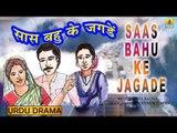 Urdu Drama I Saas Bahu Ke Jagade I Khatoonappa I Abdul Razack,Ameer Jan, S Jani