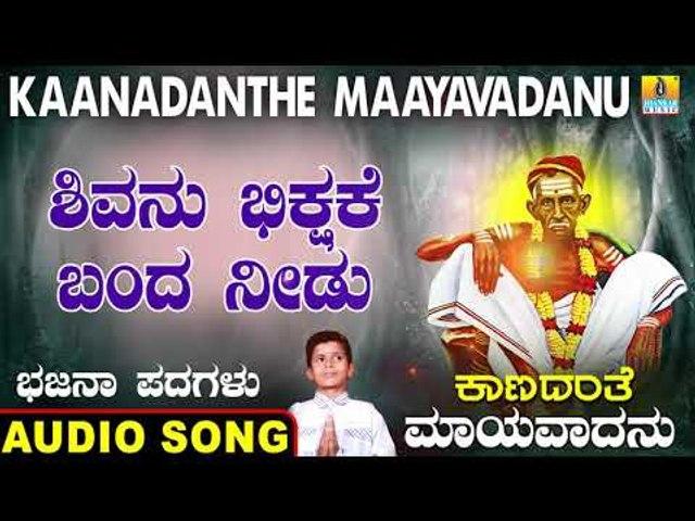 ಶಿವನು ಭಿಕ್ಷಕೆ ಬಂದ ನೀಡು   Kaanadanthe Maayavadanu   North Karnataka Bhajana Padagalu   Jhankar Music